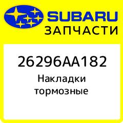 Накладки тормозные, Subaru, 26296AA182 фото
