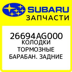 , Subaru, 26694AG000