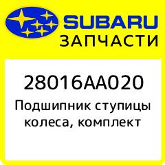 Купить Подшипник ступицы колеса, комплект, Subaru, 28016AA020