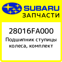 Купить Подшипник ступицы колеса, комплект, Subaru, 28016FA000