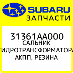Купить САЛЬНИК ГИДРОТРАНСФОРМАТОРА АКПП, РЕЗИНА, Subaru, 31361AA000