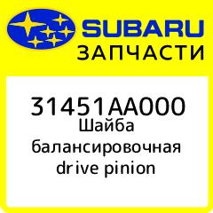Купить Шайба балансировочная drive pinion, Subaru, 31451AA000
