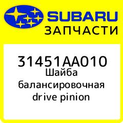 Купить Шайба балансировочная drive pinion, Subaru, 31451AA010
