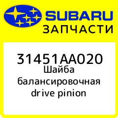 Купить Шайба балансировочная drive pinion, Subaru, 31451AA020