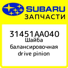 Купить Шайба балансировочная drive pinion, Subaru, 31451AA040