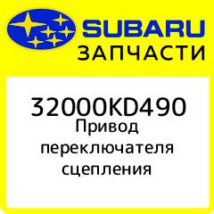 Привод переключателя сцепления, Subaru, 32000KD490 фото