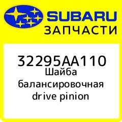 Купить Шайба балансировочная drive pinion, Subaru, 32295AA110