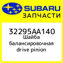Купить Шайба балансировочная drive pinion, Subaru, 32295AA140