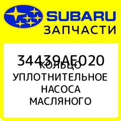 Купить КОЛЬЦО УПЛОТНИТЕЛЬНОЕ НАСОСА МАСЛЯНОГО, Subaru, 34439AE020