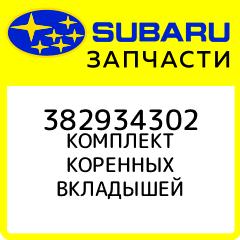 КОМПЛЕКТ КОРЕННЫХ ВКЛАДЫШЕЙ, Subaru, 382934302