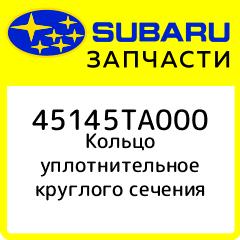 Купить Кольцо уплотнительное круглого сечения, Subaru, 45145TA000