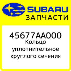 Купить Кольцо уплотнительное круглого сечения, Subaru, 45677AA000
