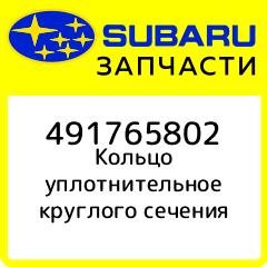 Купить Кольцо уплотнительное круглого сечения, Subaru, 491765802
