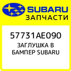 Купить ЗАГЛУШКА В БАМПЕР SUBARU, Subaru, 57731AE090
