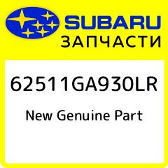 Купить Genuine Part, Subaru, 62511GA930LR