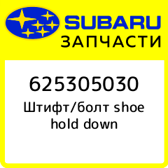 Купить Штифт/болт shoe hold down, Subaru, 625305030