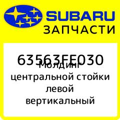 Купить Молдинг центральной стойки левой вертикальный, Subaru, 63563FE030