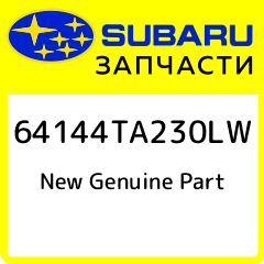 New Genuine Part, Subaru, 64144TA230LW