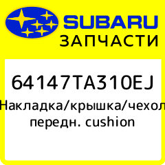 Накладка/крышка/чехол передн. cushion, Subaru, 64147TA310EJ фото