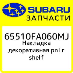 Накладка декоративная pnl r shelf, Subaru, 65510FA060MJ