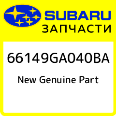 New Genuine Part, Subaru, 66149GA040BA фото
