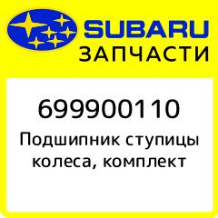 Купить Подшипник ступицы колеса, комплект, Subaru, 699900110