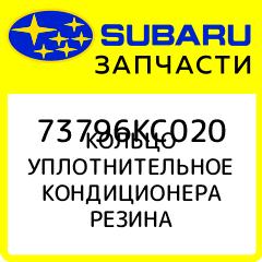 Купить КОЛЬЦО УПЛОТНИТЕЛЬНОЕ КОНДИЦИОНЕРА РЕЗИНА, Subaru, 73796KC020