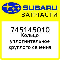 Купить Кольцо уплотнительное круглого сечения, Subaru, 745145010