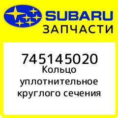 Купить Кольцо уплотнительное круглого сечения, Subaru, 745145020