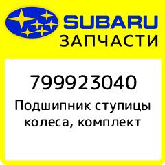 Купить Подшипник ступицы колеса, комплект, Subaru, 799923040