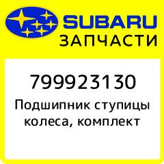 Купить Подшипник ступицы колеса, комплект, Subaru, 799923130