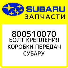 БОЛТ КРЕПЛЕНИЯ КОРОБКИ ПЕРЕДАЧ СУБАРУ, Subaru, 800510070  - купить со скидкой