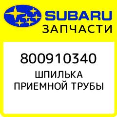 Купить ШПИЛЬКА ПРИЕМНОЙ ТРУБЫ, Subaru, 800910340