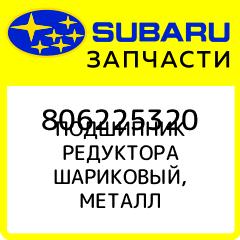 Купить ПОДШИПНИК РЕДУКТОРА ШАРИКОВЫЙ, МЕТАЛЛ, Subaru, 806225320