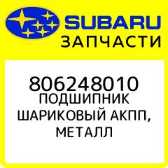 Купить ПОДШИПНИК ШАРИКОВЫЙ АКПП, МЕТАЛЛ, Subaru, 806248010