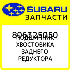 Купить ПОДШИПНИК ХВОСТОВИКА ЗАДНЕГО РЕДУКТОРА, Subaru, 806325050