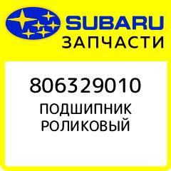ПОДШИПНИК РОЛИКОВЫЙ, Subaru, 806329010  - купить со скидкой