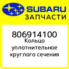 Купить Кольцо уплотнительное круглого сечения, Subaru, 806914100