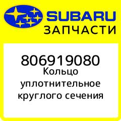Купить Кольцо уплотнительное круглого сечения, Subaru, 806919080