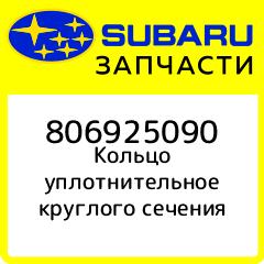Купить Кольцо уплотнительное круглого сечения, Subaru, 806925090
