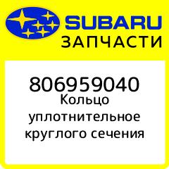 Купить Кольцо уплотнительное круглого сечения, Subaru, 806959040