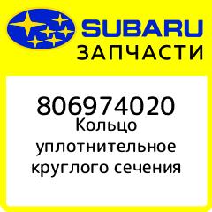 Купить Кольцо уплотнительное круглого сечения, Subaru, 806974020