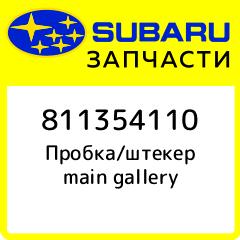Купить Пробка/штекер main gallery, Subaru, 811354110