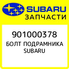 Купить БОЛТ ПОДРАМНИКА SUBARU, Subaru, 901000378
