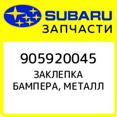 ЗАКЛЕПКА БАМПЕРА, МЕТАЛЛ, Subaru, 905920045 фото