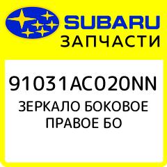 ЗЕРКАЛО БОКОВОЕ ПРАВОЕ БО, Subaru, 91031AC020NN фото