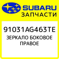ЗЕРКАЛО БОКОВОЕ ПРАВОЕ, Subaru, 91031AG463TE фото