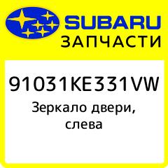 Зеркало двери, слева, Subaru, 91031KE331VW