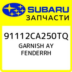 GARNISH AY FENDERRH, Subaru, 91112CA250TQ фото