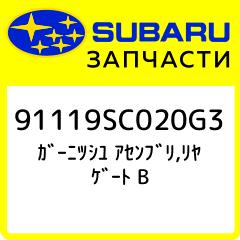ガーニツシユ アセンブリ,リヤ ゲート B, Subaru, 91119SC020G3 фото